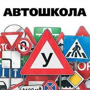 Автошколы Челно-Вершин