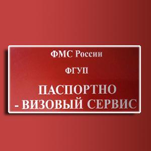 Паспортно-визовые службы Челно-Вершин