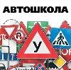 Автошколы в Челно-Вершинах