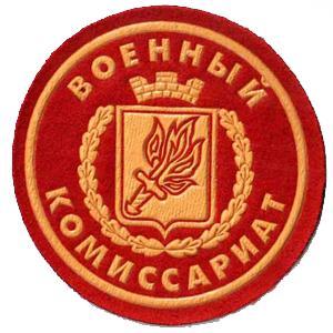Военкоматы, комиссариаты Челно-Вершин